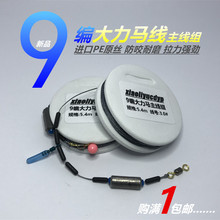 Taiwanese Fishing Convenient Line Group Main Line Group Set Finished Fishing Gear Fishing Line Group 9 Major Line Group