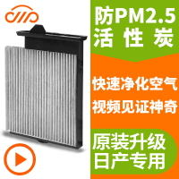 Adapter Nissan Classic Sylphy 骊 骊 骐 骐 奇 逍 逍 逍 逍 逍 日 日 日 日 籁 Tiansheng air conditioning filter original original upgrade