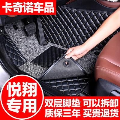 长安悦翔专用大包围全包围丝圈汽车脚垫新老款内饰改装装饰用品