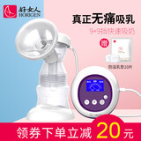 Good woman electric breast pump mute painless massage automatic milking machine milk collector breast pump breast milk
