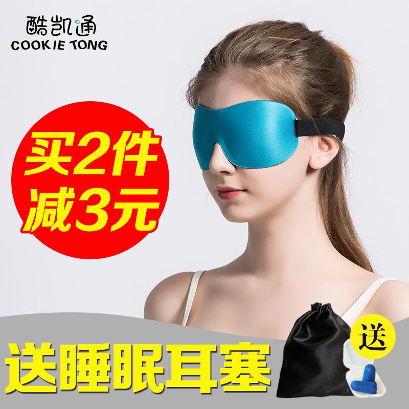 酷凯通 3D立体睡眠眼罩 1元优惠券