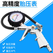 Tire inflation nozzle car inflatable head air nozzle joint bicycle motorcycle air pump air nozzle with pressure gauge