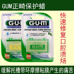 正畸保护蜡GUM矫正专用牙套腊 防箍磨嘴正崎牙齿口腔黏膜粘膜刮牙