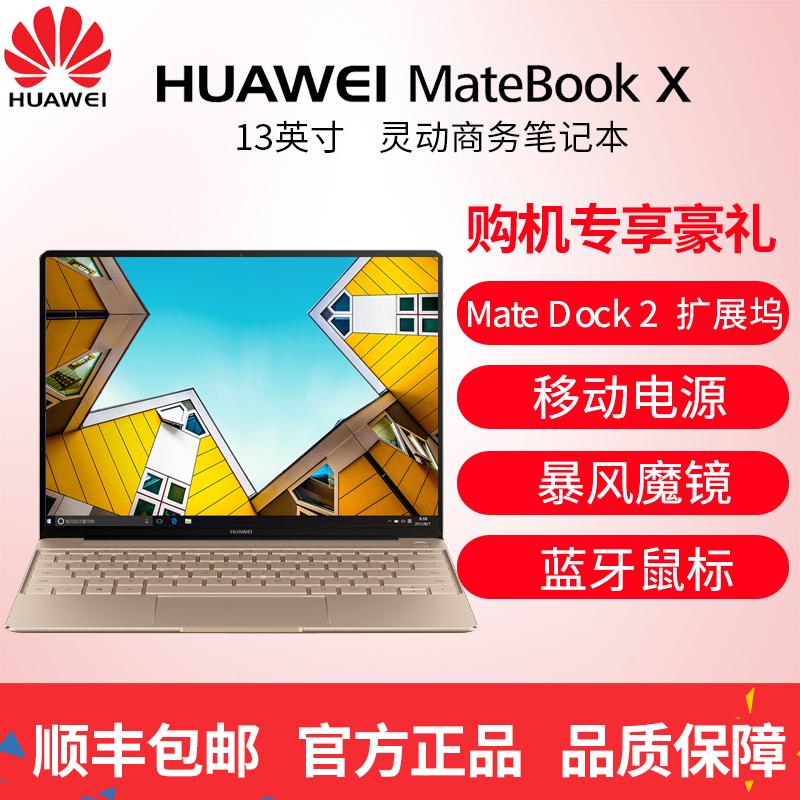 华为笔记本超级本笔记本电脑W09WTXMatebook华为Huawei