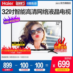 Haier/海尔 LE32A31 32英寸电视机智能高清网络液晶平板电视30 40