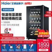 Haier/海尔 WS035 35瓶家用恒温恒湿红酒柜小型雪茄冷藏柜