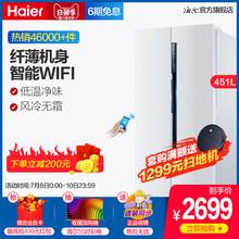 海爾 Haier 451WDEMU1 BCD 451升WIFI智能家用風冷無霜對開門冰箱