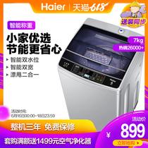 公斤家用大容量全自动变频滚筒洗衣机9MG90V130WDX美Midea