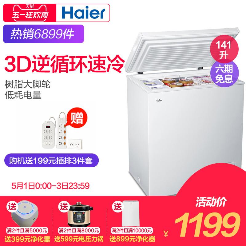海爾立式冰柜