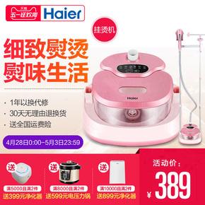 海爾智能雙桿家用蒸汽掛燙機燙衣服手持立式熨燙機HY-GS2506P