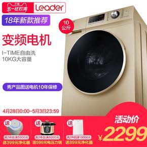 海尔Leader/统帅 @G1012BX66G 10kg大容量变频滚筒全自动洗衣机
