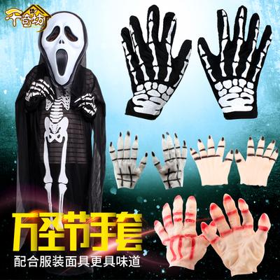 千奇坊万圣节化装舞会道具恐怖骷髅鬼手套魔鬼爪子巫婆骨头布手套