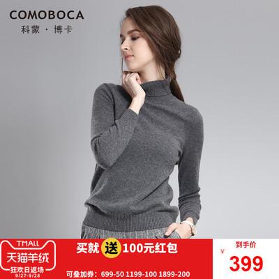 科蒙博卡高领羊绒衫女新款100%纯山羊绒毛衣纯色短款针织衫套头