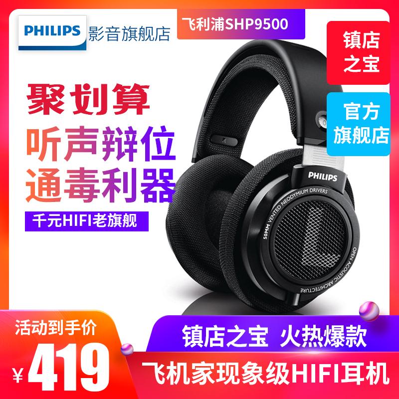 Philips/飛利浦 SHP9500發燒HIFI電腦手機頭戴式耳機監聽電競吃雞低音音樂男女vivo蘋果iphone頸掛脖oppo通用