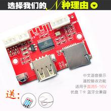 高保真USB藍牙優盤MP3解碼板 無損WAV FLAC 無線 遙控