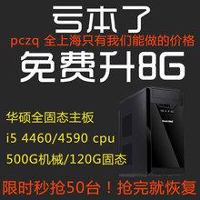 7500游戏办公diy主机组装台式电脑整机8400免费升8G四核i54590