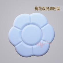 7格梅花双层调色盘 水粉颜料绘画双面调色碟美术绘画颜料调色工具
