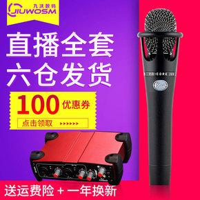 Blue enCORE300电容麦克风全民K歌唱吧直播设备手机声卡全套通用