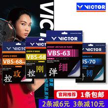 VICTOR胜利羽毛球线正品 威克多拍线网线耐打高弹羽线VBS70 68P
