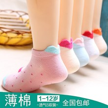 夏天宝宝2-4-6-9岁女童薄1船袜纯棉儿童低帮棉袜子女孩子短袜可爱