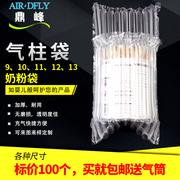鼎峰2018爆款10 11 12柱奶粉气柱袋气泡柱气囊充气包装非自粘膜