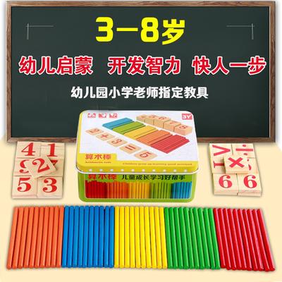 数数棒儿童数学算术教具幼儿园数数棒数学棒加减法益智算术小学