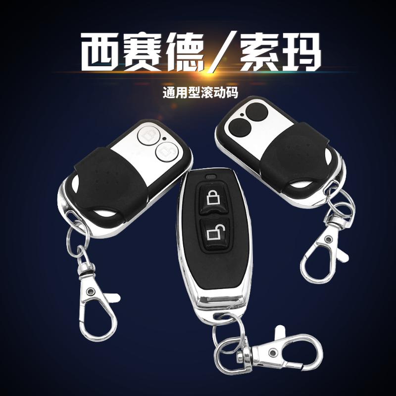 西赛德SEASIDE通用型车库门卷帘门翻板电动门万能c600钥匙遥控器