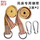 户外绑绳安全绳吊床专用绑带登山扣圆环吊网专业栓树绳3米耐磨