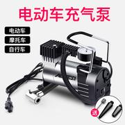 电瓶车电动车充气泵48v60v72v通用车载自动加气真空胎高压打气筒
