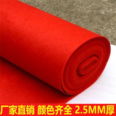 一次性红紫色白色地毯结婚展览婚庆庆典地毡婚礼舞台开业地毯商用打折促销