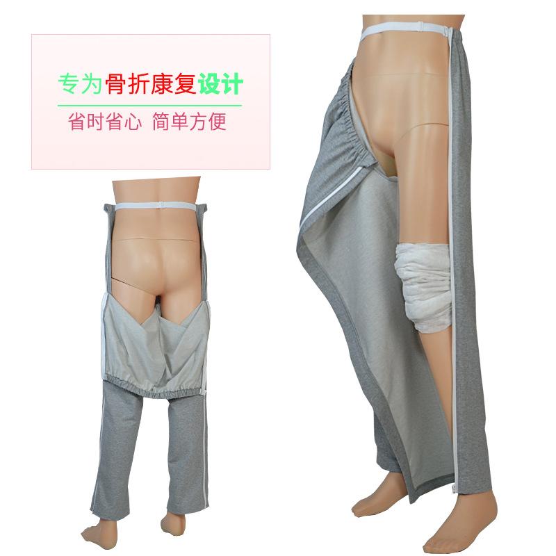 男女士瘫痪老人腿伤骨折病人康复全开式拉链护理裤子加绒冬季纯棉