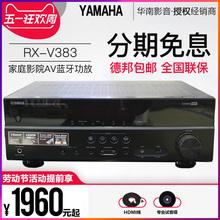 现货Yamaha/雅马哈 RX-V383/379 5.1声道家庭影院USB蓝牙AV功放
