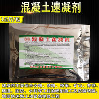 Authentic concrete quick-setting agent cement quick-setting agent Early strong quick-drying rapid solidification coagulant 1000 g