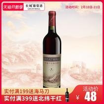 瓶贝加赫昌黎国产6支装一箱12白葡萄酒甜型甜红酒整箱2发1拍