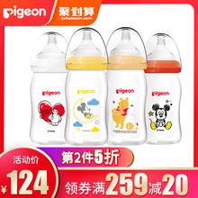 【贝亲官方旗舰店】宽口径玻璃迪士尼婴儿奶瓶160ml 配SS号奶嘴