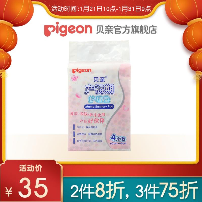 【贝亲官方旗舰店】产褥垫孕产妇床单卫生护理垫4片60*90cm XA223