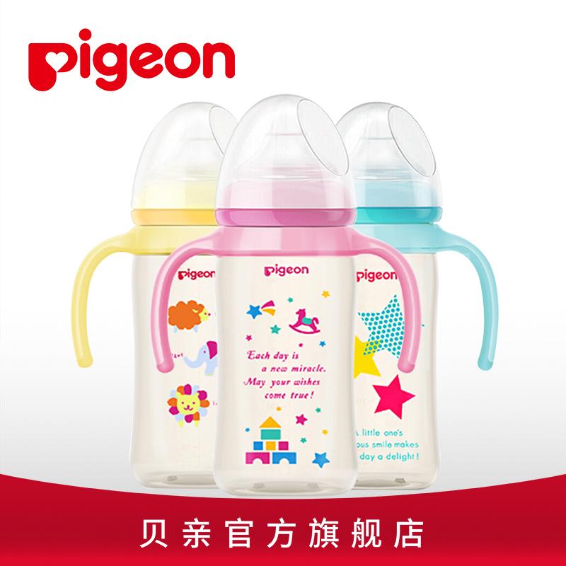 【贝亲官方旗舰店】宽口径PPSU双手柄婴儿奶瓶240ml 配M号奶嘴