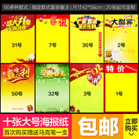 Sea newspaper large clothing store pop advertising hanging flag discount card blank explosion posted promotional specials sign supermarket pharmacy handwriting propaganda pure yellow new listing about Hui spring activities pure white