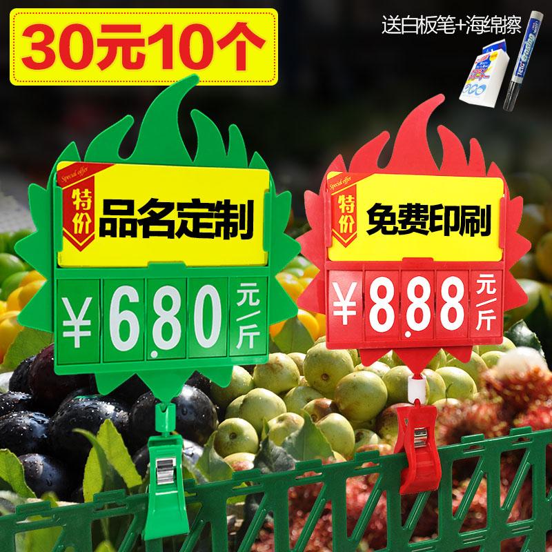 免费定制品名 水果标价牌 生鲜海鲜冰鲜水产超市价格促销牌展示架蔬菜标签可擦写广告夹子肉类悬挂翻牌夹