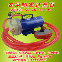 Special portable medicine machine agricultural electric fruit tree sprayer 12V48V60V high pressure 5 cylinder diaphragm drug pump