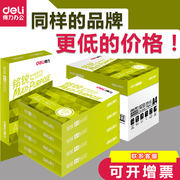 Effective A4 paper printing copy paper 70g80g single package 500 white paper student with draft paper full box