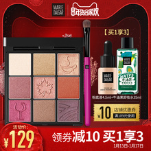 Mary Dajia net red eye shadow nine colors, earth color, naked color, matte pearlescent, natural lazy beginners, girls' department.