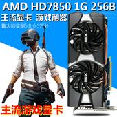 蓝宝石HD7850 1G 256BIT GDDR5游戏显卡游戏畅玩电脑主机独立显卡
