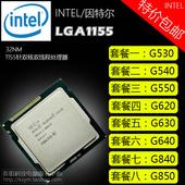 二手1155针CPU G530 G540 G550 G620 G630 G640 G840 G850 G860