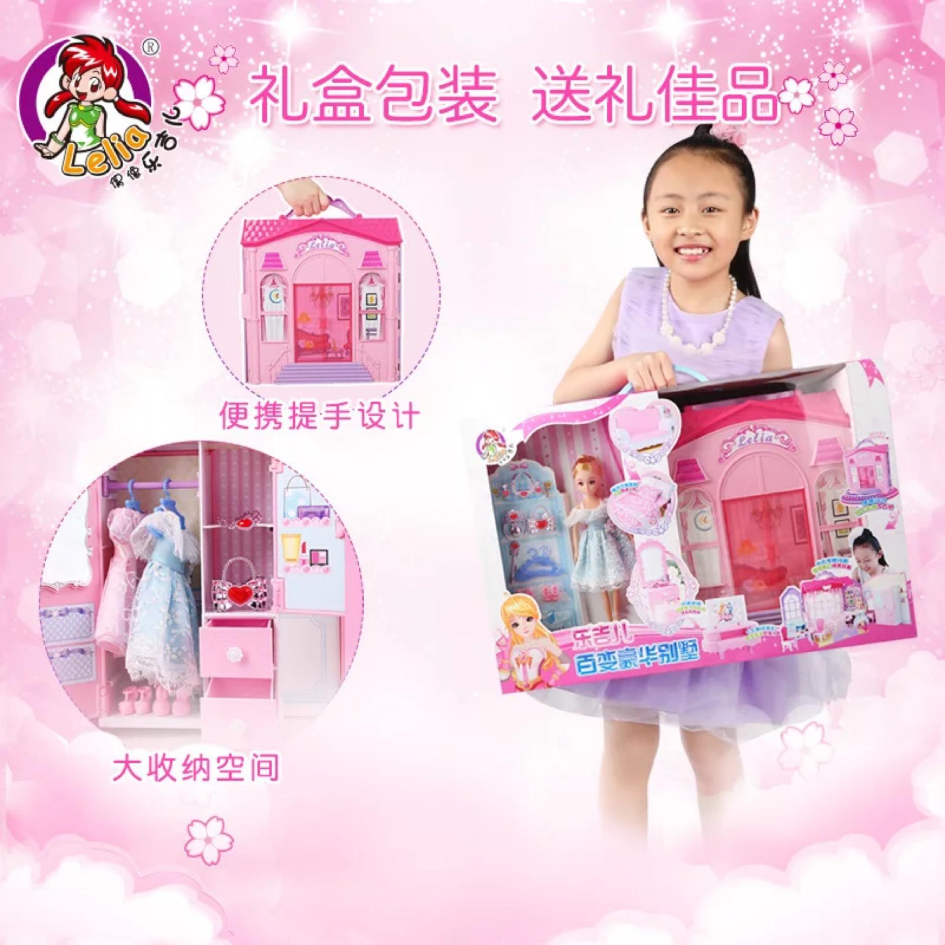 乐吉儿百变豪华别墅套装大礼盒公主洋娃娃女孩过家家换装玩具A060