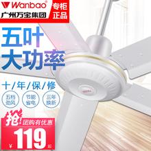 万宝五叶吊扇王家用5铁叶大吊扇大风力吸顶电风扇56寸工业吊扇