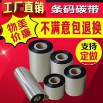 条码打印机加强蜡基铜版标签300908070605040110碳带卷20