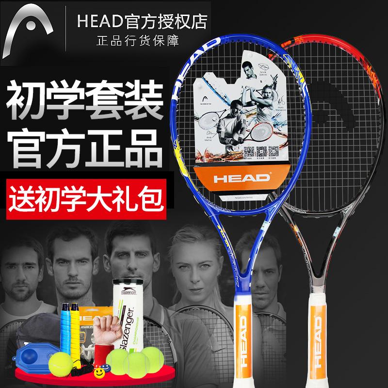 教练推荐HEAD海德正品网球拍初学者单人男女训练套装碳复合一体拍