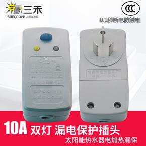 漏电保护插头太阳能热水器电加热防漏电开关银蝶家用电器10A漏保