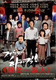 Funny family Korean drama Mandarin Unstoppable HighKick Mandarin Chinese Dubbing 170 Complete Works